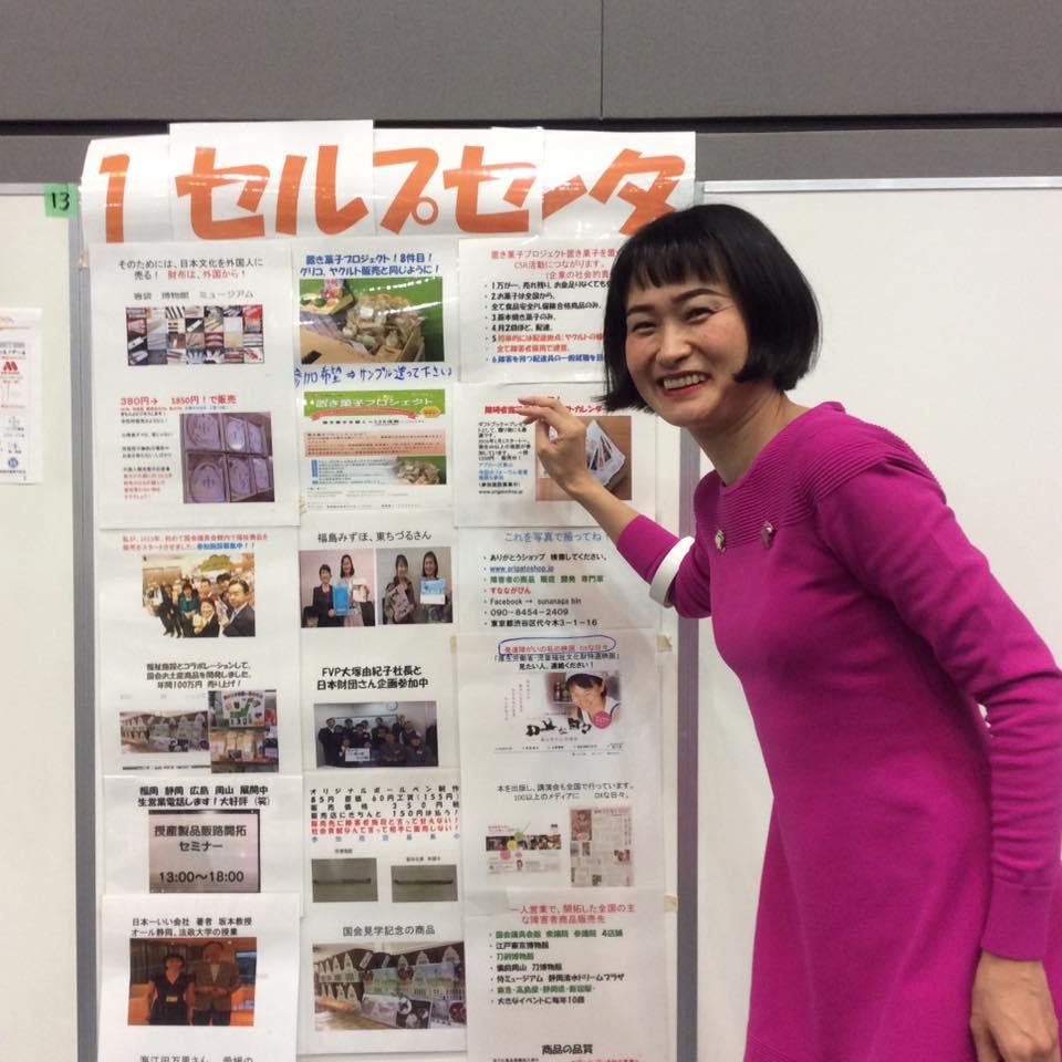 日本財団主催の障害者就労支援フォーラム