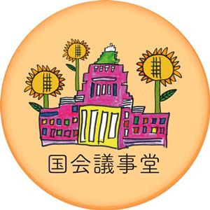 国会議事堂クッキー