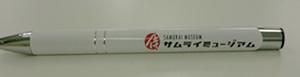 サムライ博物館のオリジナルボールペン