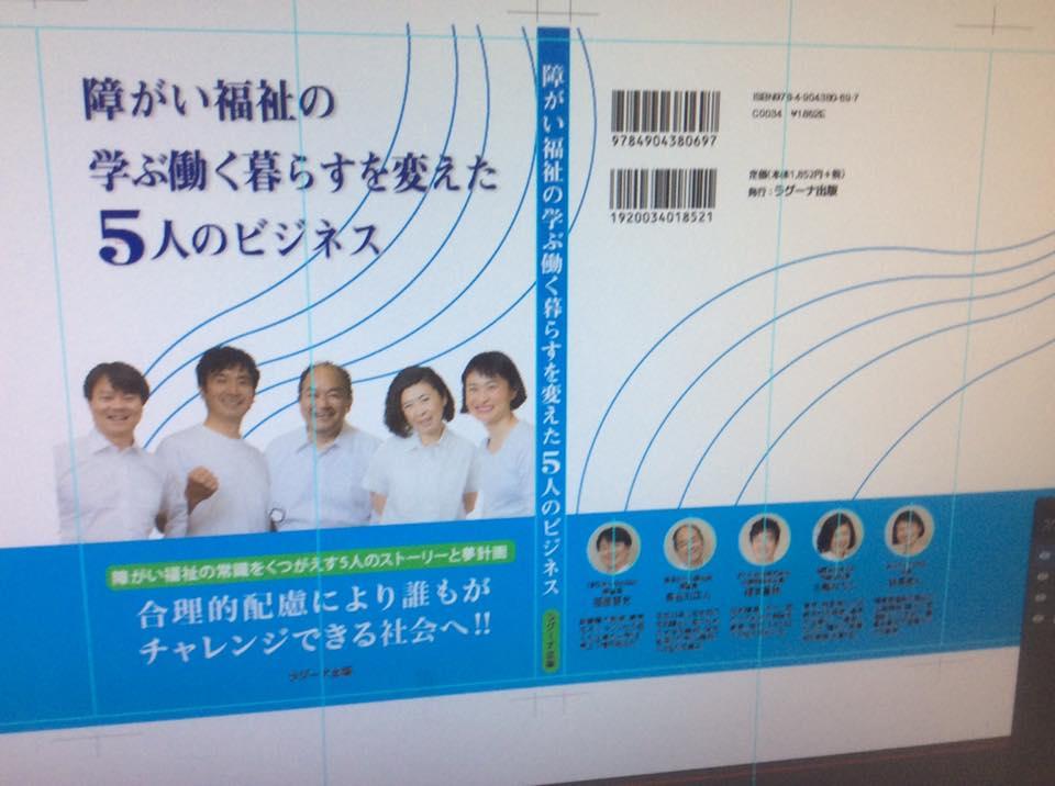障がい福祉の学ぶ働く暮らしを変えた5人のビジネス  本の出版です。