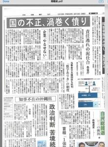 四国新聞新聞掲載ー📰私の意見が全国 4社に掲載) 神奈川新聞、四国新聞、信濃新聞、佐賀新聞  障害者雇用水増し問題。 共同通信社からの取材の件。  自ら発達障害を持つ ありがとうショップ 砂長美んさん 障害者雇用促進など、ダイバーシティを認める流れに、国が水を差した。と 意見しました。  今後、中央省庁は、すべての 障害者特性、雇用状況を 公表すべき。